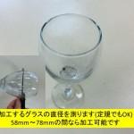 グラス加工のデザイン構想用参考資料